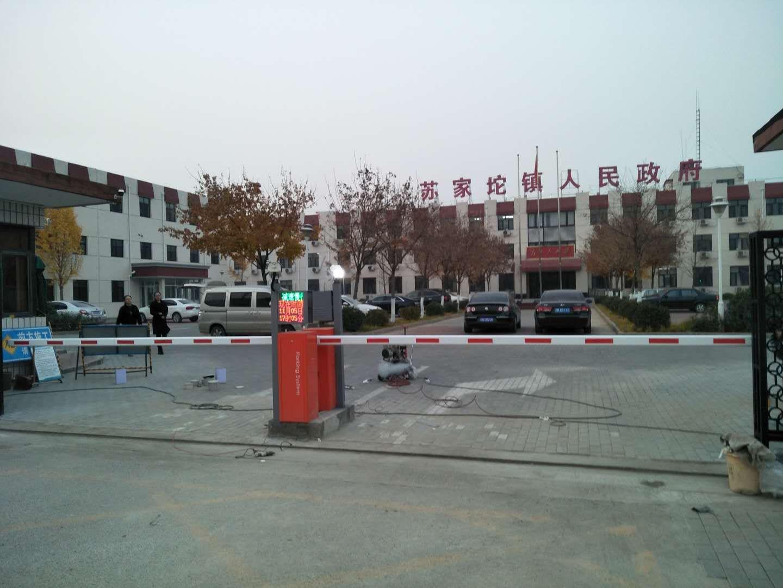 苏家坨镇政府